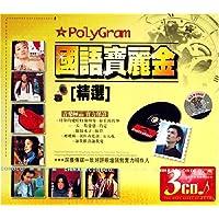 国语宝丽金精选 3CD)