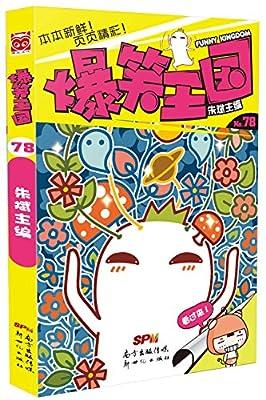 爆笑王国78.pdf