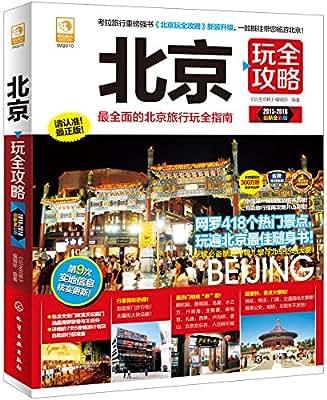 北京玩全攻略.pdf