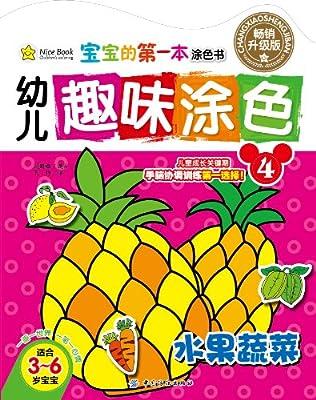 宝宝的第一本涂色书4:水果蔬菜.pdf