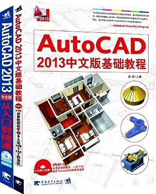 AutoCAD 2013中文版基础教程+AutoCAD 2013从入门到精通.pdf