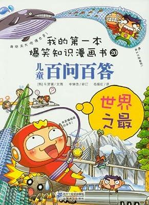 我的第一本爆笑知识漫画书•儿童百问百答:世界之最.pdf