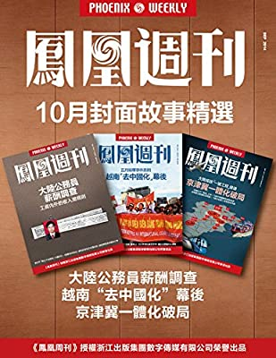 香港凤凰周刊 2014年 10月封面故事精选.pdf