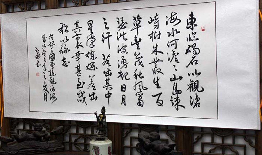 古贤 观沧海 曹操 书法作品 手书真迹 客厅 办公室 书房 字画 独立