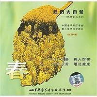 回归大自然/冥想音乐系列:春