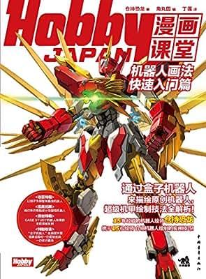 Hobby JAPAN漫画课堂-机器人画法快速入门篇.pdf
