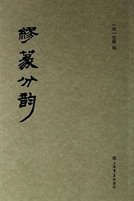缪篆分韵.pdf