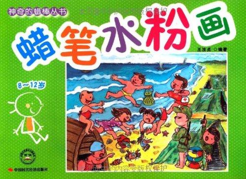 蜡笔水粉画(8-12岁):亚马逊:图书