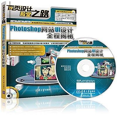 Photoshop网站UI设计全程揭秘.pdf