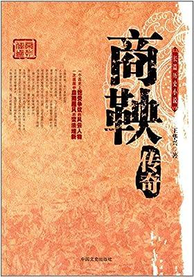 商鞅传奇.pdf