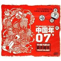 新年音乐:中国年07'之薄海腾欢