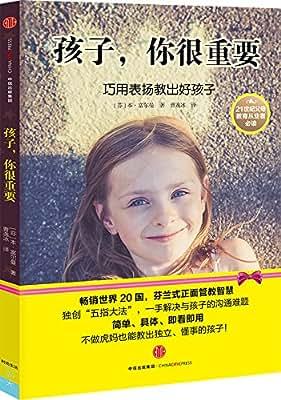 孩子,你很重要:巧用表扬教出好孩子.pdf