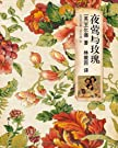 夜莺与玫瑰.pdf