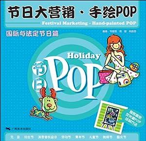 节日大营销手绘pop:国际与法定节日篇 [平装]