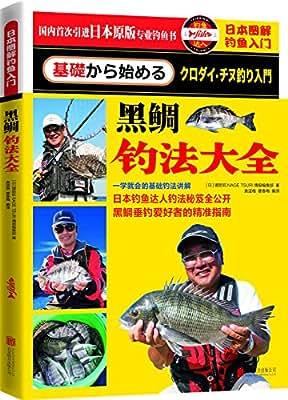 日本图解钓鱼入门:黑鲷钓法大全.pdf