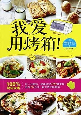 我爱用烤箱!.pdf