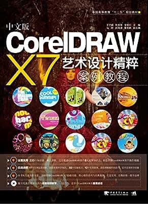 中文版CorelDRAW X7艺术设计精粹案例教程.pdf