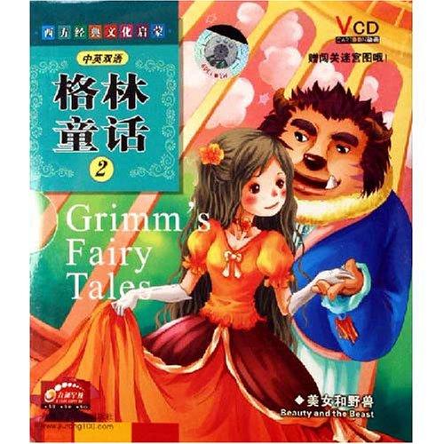 中英双语格林童话2:美女与野兽