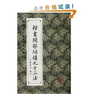 《楷书间架结构九十二法》 黄自元【摘要 书评 试读】