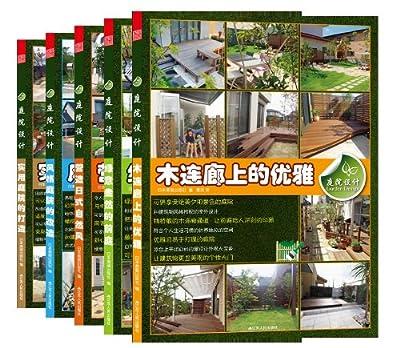 庭院设计系列套装书.pdf
