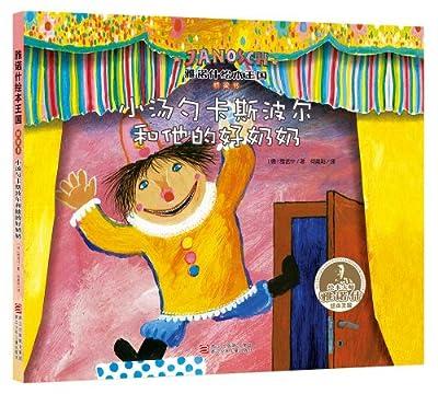 雅诺什绘本王国·桥梁书:小汤勺卡斯波尔和他的好奶奶.pdf