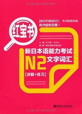 红宝书•新日本语能力考试N2文字词汇.pdf