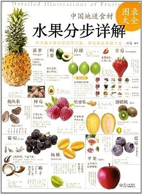 中国地道食材:水果分步详解图录大全.pdf