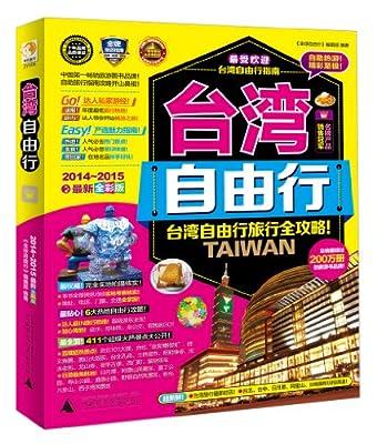 台湾自由行.pdf