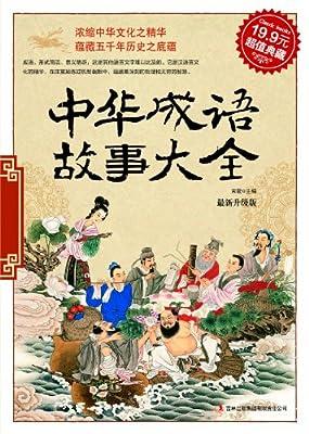 中华成语故事大全.pdf