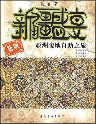 新疆盛宴:亚洲腹地自助之旅.pdf