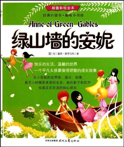 超值彩绘全本 绿山墙的安妮图片