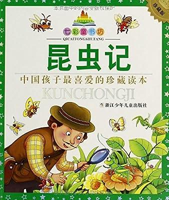 七彩童书坊:昆虫记.pdf
