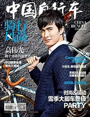 中国自行车·骑行风尚.pdf