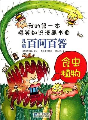 我的第一本爆笑知识漫画书•儿童百问百答:食虫植物.pdf