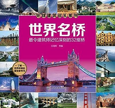 环球建筑巡礼系列:世界名桥:最令建筑师记忆深刻的32座桥.pdf
