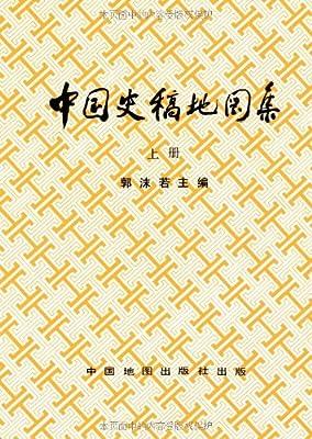 中国史稿地图集.pdf