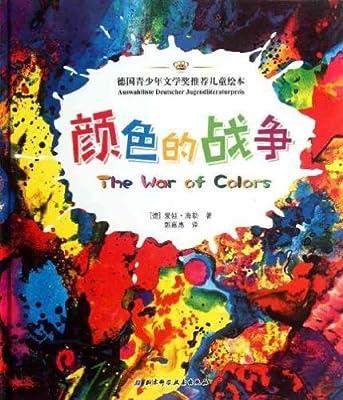 德国青少年文学奖推荐儿童绘本:颜色的战争.pdf