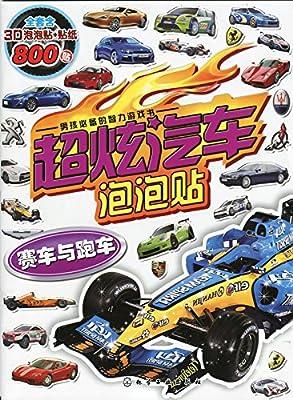 超炫汽车泡泡贴:赛车与跑车.pdf