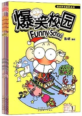 漫画世界幽默系列:爆笑校园.pdf