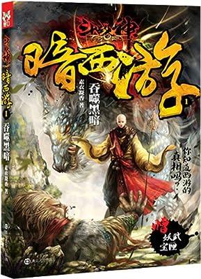斗战神暗西游1:吞噬黑暗.pdf