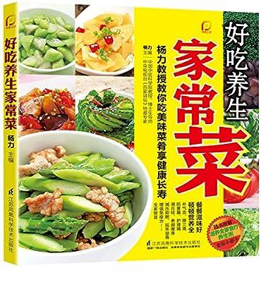 凤凰生活:好吃养生家常菜.pdf