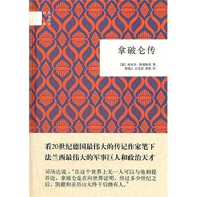 国民阅读经典:拿破仑传.pdf
