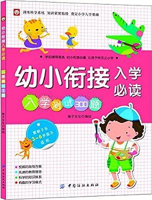幼小衔接入学必读·入学测试300题.pdf