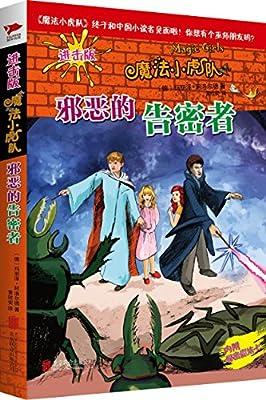 魔法小虎队:邪恶的告密者.pdf