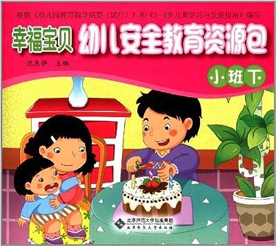 幸福宝贝幼儿安全教育资源包幼儿用书:小班.pdf