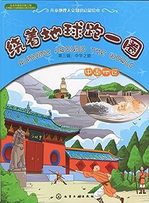 绕着地球跑一圈.第三辑:中华之旅.中南地区.pdf