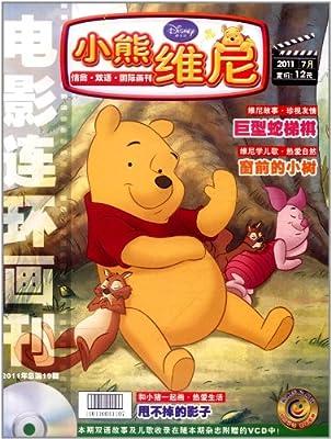 电影连环画刊:小熊维尼.pdf