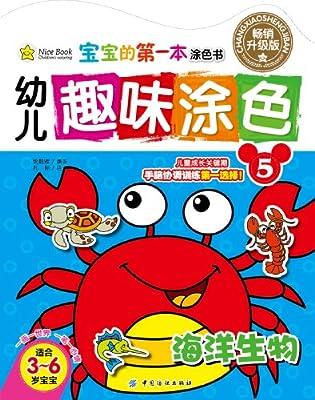 pdf 宝宝的第一本涂色书1:动物世界.