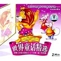 世界童话精选1:皇帝的新装