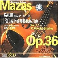 马扎斯30首小提琴特殊练习曲 第1册
